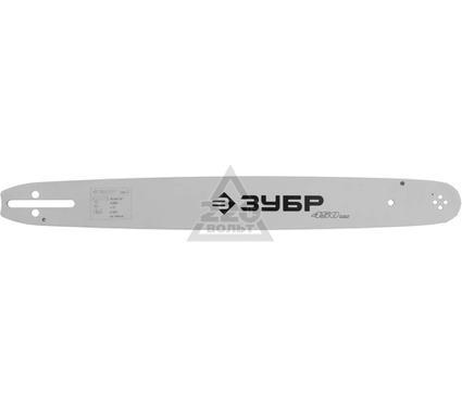Шина цепной пилы ЗУБР 70202-45