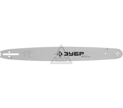 Шина цепной пилы ЗУБР 70203-50