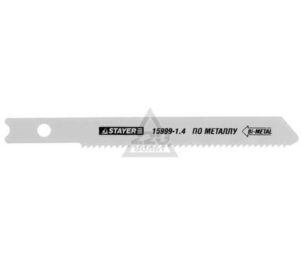 Пилки для лобзика STAYER PROFI 15999-1,4