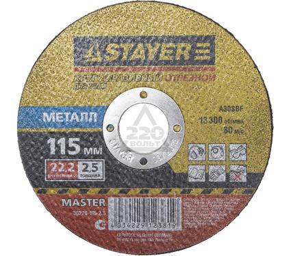 Круг отрезной STAYER MASTER 36220-115-2.5
