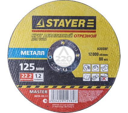 Круг отрезной STAYER MASTER 36220-125-1.2