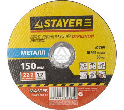 Круг отрезной STAYER MASTER 36220-150-1.2