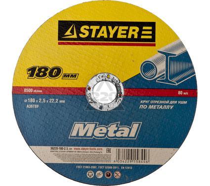 Круг отрезной STAYER MASTER 36220-180-2.5_z01