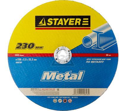 Круг отрезной STAYER MASTER 36220-230-2.5_z01