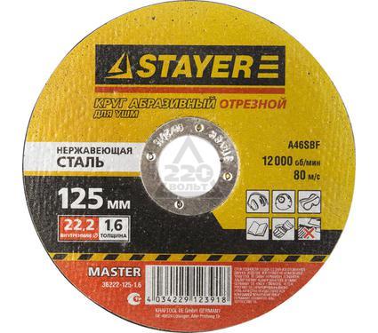 Круг отрезной STAYER MASTER 36222-125-1.6_z01