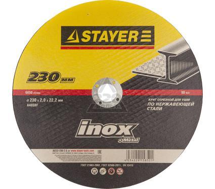 Круг отрезной STAYER MASTER 36222-230-2.0_z01