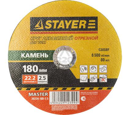 Круг отрезной STAYER MASTER 36226-180-2.5