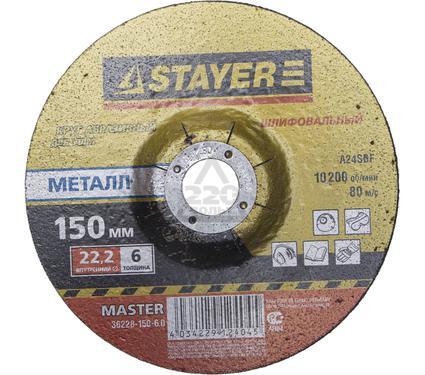 Круг зачистной STAYER MASTER 36228-150-6.0_z01