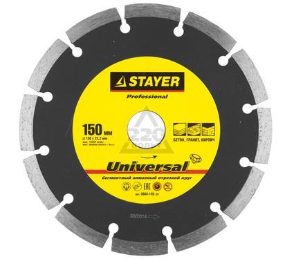 Круг алмазный STAYER MASTER 3660-150