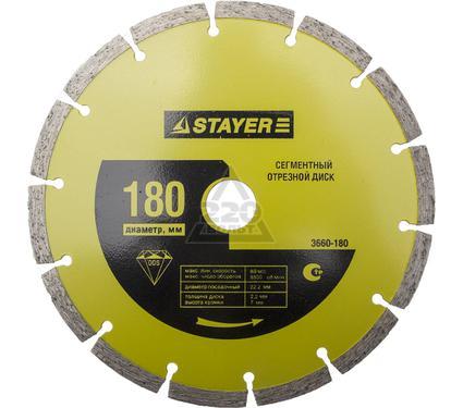 Круг алмазный STAYER MASTER 3660-180