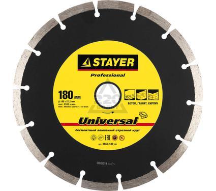 Круг алмазный STAYER PROFESSIONAL 3660-180_z01