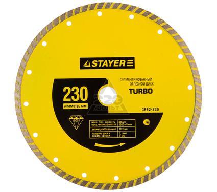 Круг алмазный STAYER 'TURBO'' 3662-230