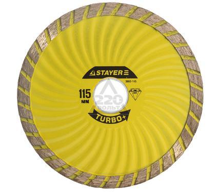 Круг алмазный STAYER 'TURBO+'' 3663-115