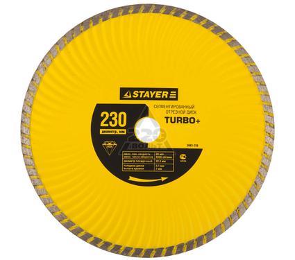Круг алмазный STAYER 'TURBO+'' 3663-230