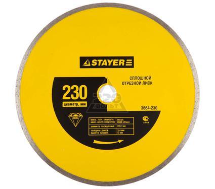 Круг алмазный STAYER MASTER 3664-230