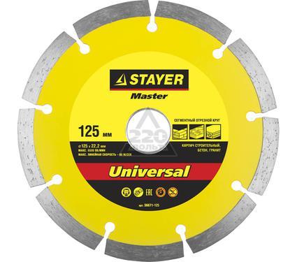 Круг алмазный STAYER MASTER 36671-125