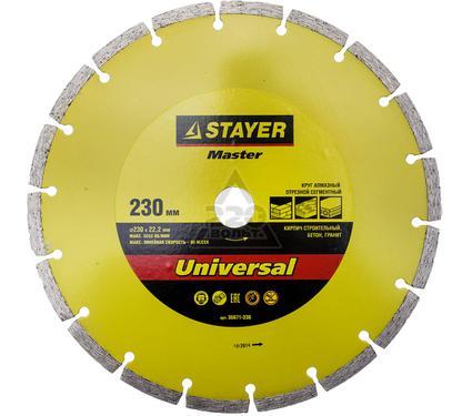 Круг алмазный STAYER MASTER 36671-230