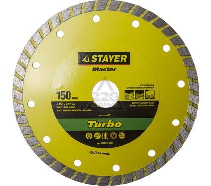 Круг алмазный STAYER MASTER 36673-150