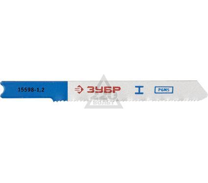 Пилки для лобзика ЗУБР 15598-1.2_z01