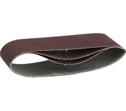 Лента шлифовальная бесконечная ЗУБР 35542-150