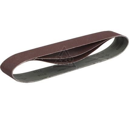 Лента шлифовальная бесконечная ЗУБР 35546-120
