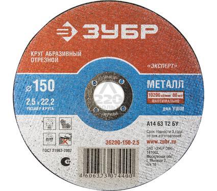 Круг отрезной ЗУБР 36200-150-2.5