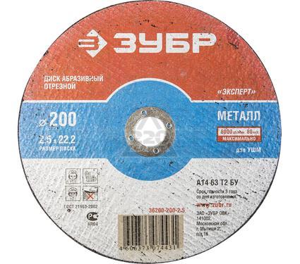 Круг отрезной ЗУБР 36200-200-2.5_z01