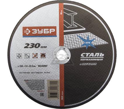 Круг отрезной ЗУБР 36202-230-2.0_z01