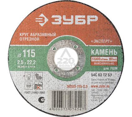 Круг отрезной ЗУБР 36203-115-2.5