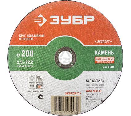 Круг отрезной ЗУБР 36203-200-2.5