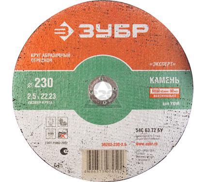 Круг отрезной ЗУБР 36203-230-2.5_z01