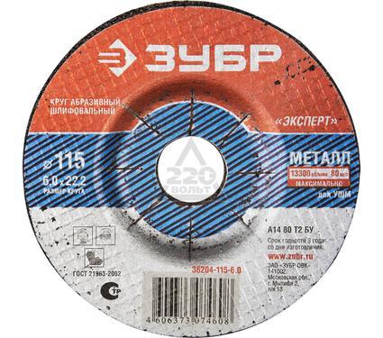 Круг шлифовальный ЗУБР 36204-115-6.0