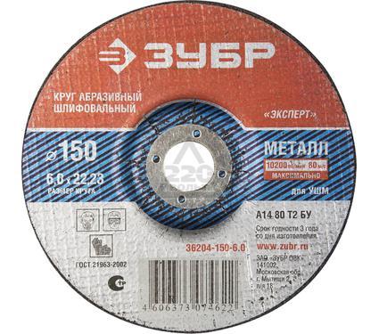 Круг шлифовальный ЗУБР 36204-150-6.0