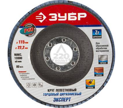 Круг Лепестковый Торцевой (КЛТ) ЗУБР 36595-115-60