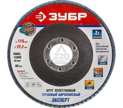 Круг Лепестковый Торцевой (КЛТ) ЗУБР 36595-115-80