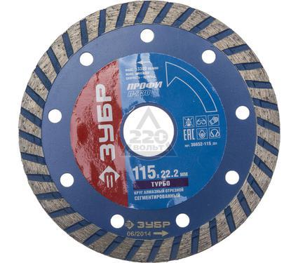Круг алмазный ЗУБР 36652-115