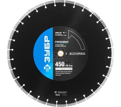 Круг алмазный ЗУБР 36665-450