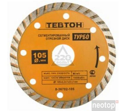 Круг алмазный ТЕВТОН 8-36702-105