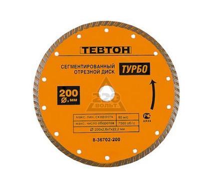 Круг алмазный ТЕВТОН 8-36702-200