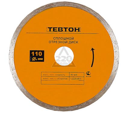 Круг алмазный ТЕВТОН 8-36703-110