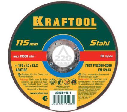 Круг отрезной KRAFTOOL 36250-115-1.0