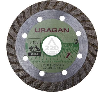 Круг алмазный URAGAN 909-12131-105