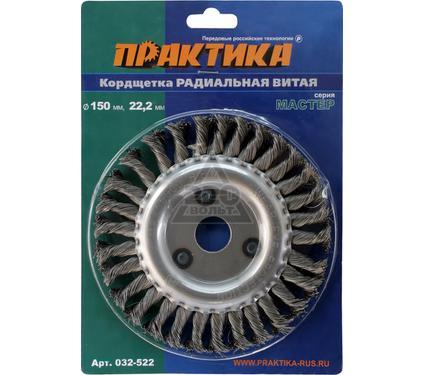 Кордщетка ПРАКТИКА 032-522 150x22 мм, радиальная витая
