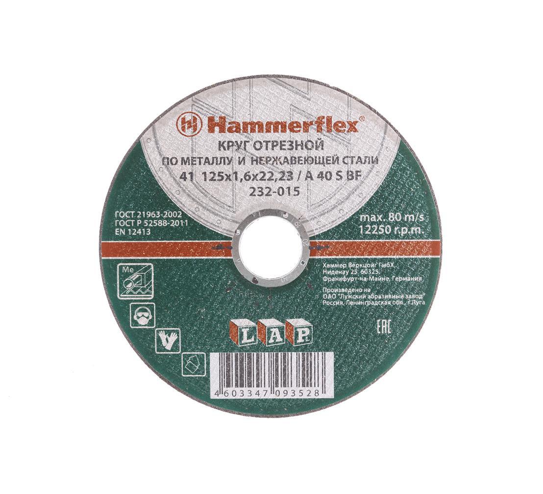 Круг отрезной HAMMER 125 x 1.6 x 22 по металлу и нержавеющей стали