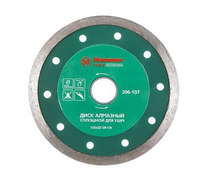 Круг алмазный HAMMER DB CN 125*22мм