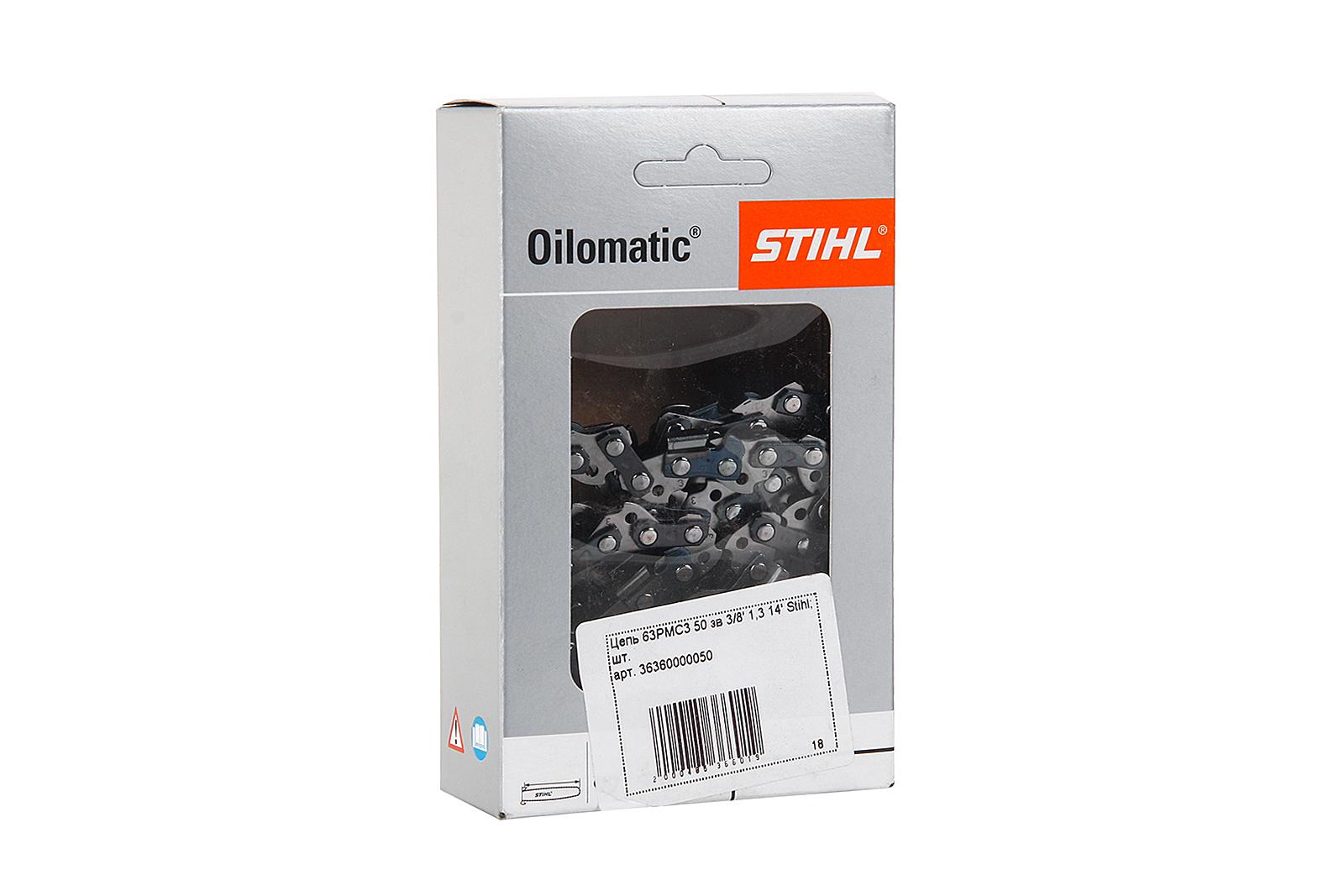 Цепь пильная Stihl Picco micro comfort 63 pmc 50 зв. от 220 Вольт
