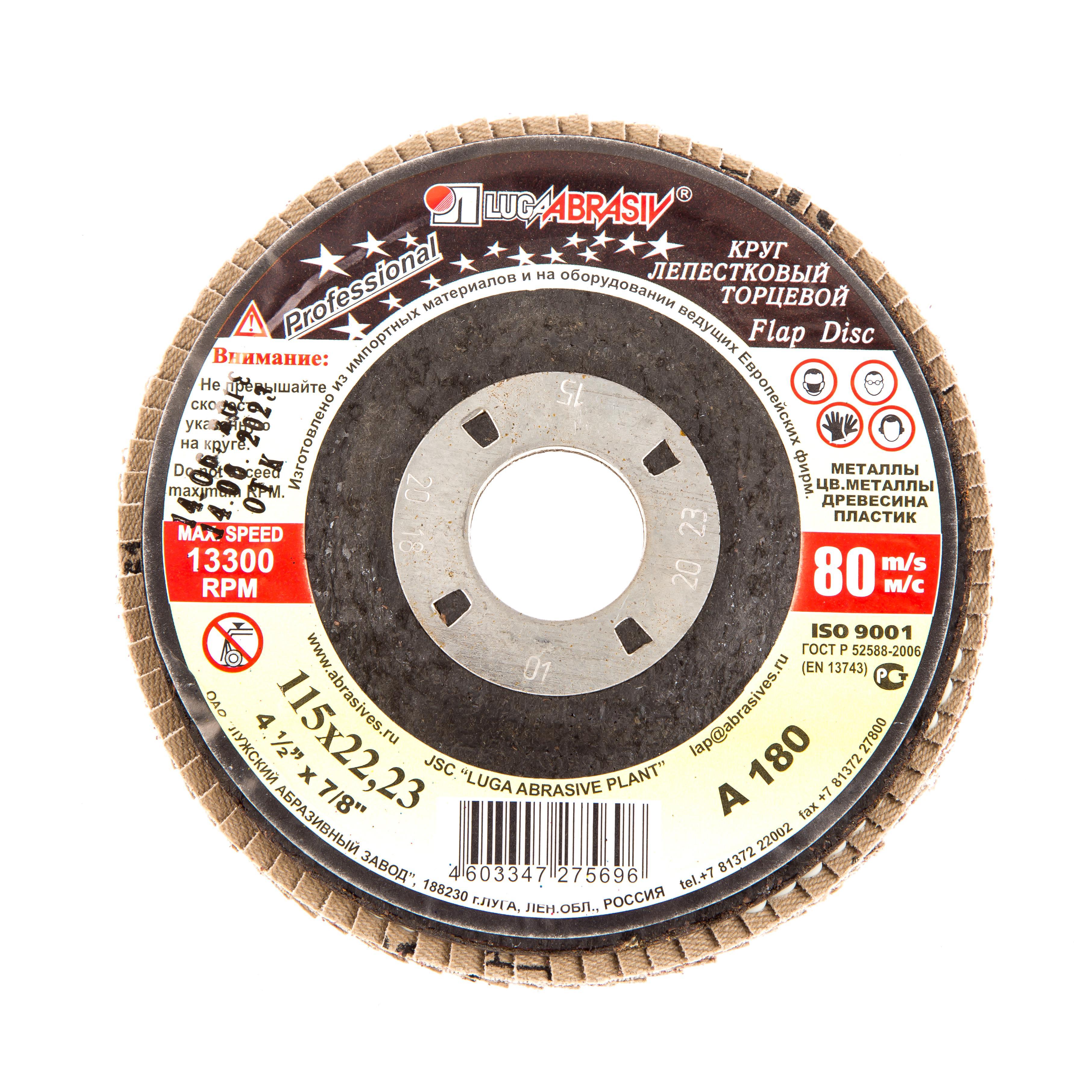 Круг Лепестковый Торцевой (КЛТ) ЛУГА-АБРАЗИВ КЛТ1 115 Х 22 Р180 (№8) круг отрезной hammer flex 115 x 1 0 x 22 по металлу и нержавеющей стали 25шт