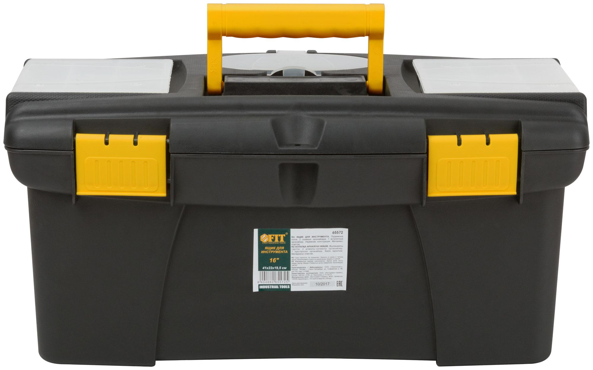 Ящик для инструментов Fit 65572 ящик для инструмента fit 65572 пластиковый 16 41 х 22 х 19 5 см