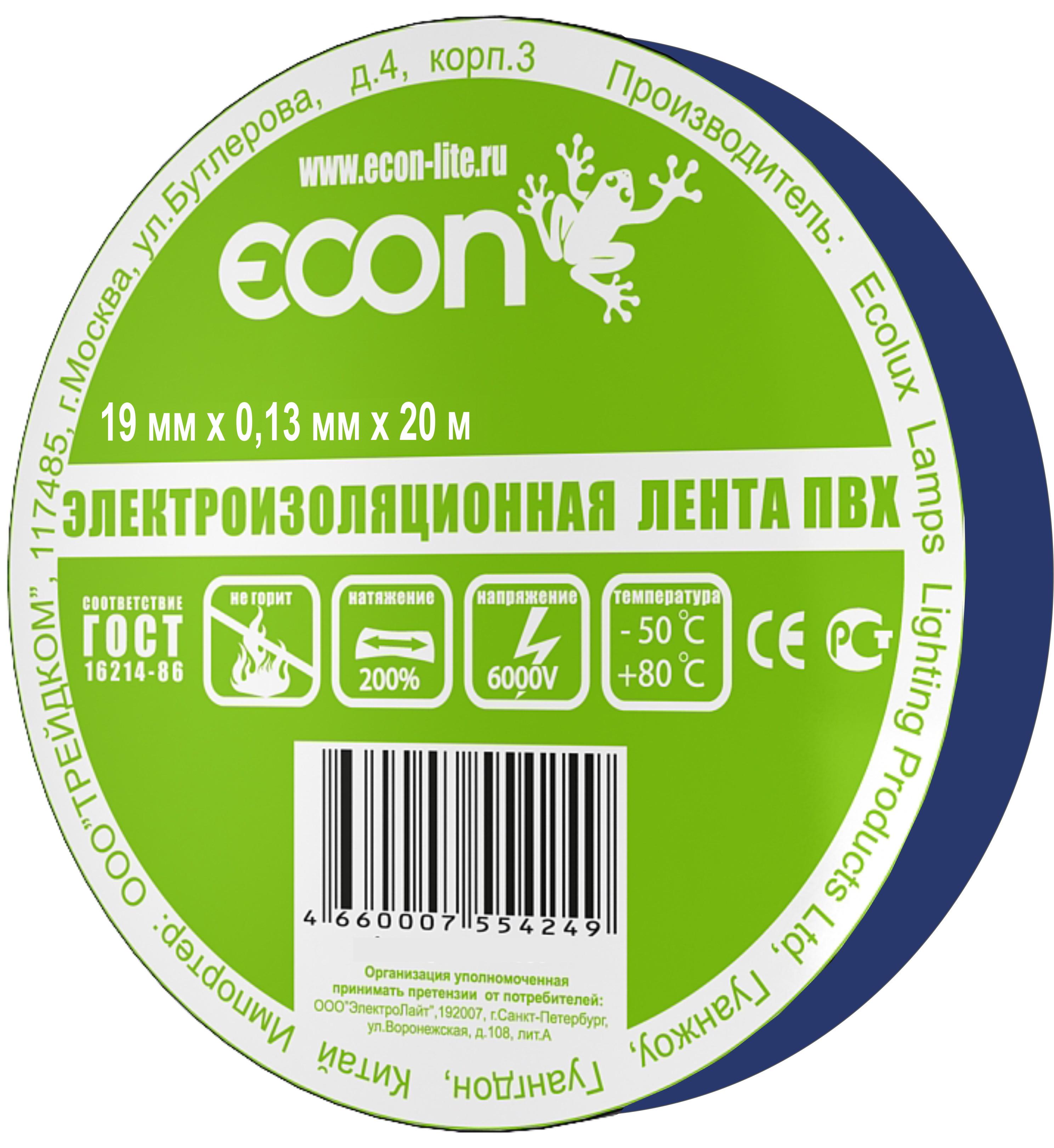 Изолента Econ 19/20 синий розетка rexant rx 001 с пультом управления 10 6020