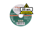 Круг отрезной HAMMER Flex 125 x 0.8 x 22 по металлу и нержавеющей стали 25шт
